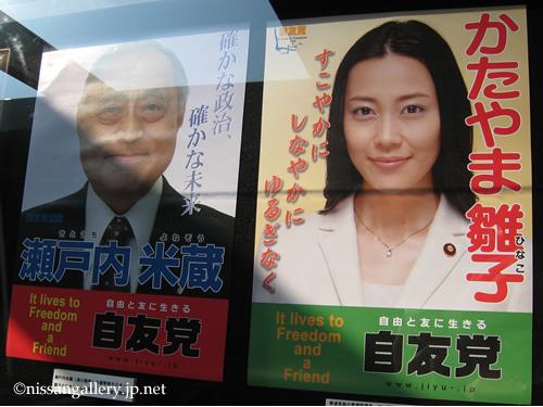 相棒 選挙用ポスター