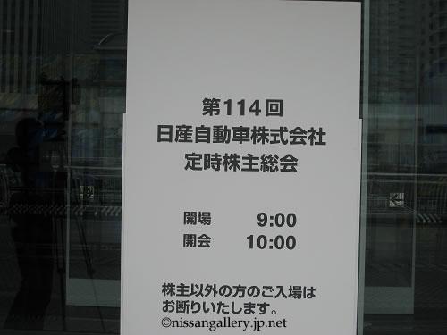 日産 株主総会