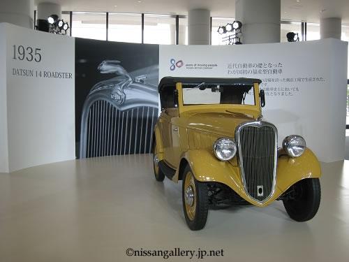 第114回日産自動車株主総会の展示
