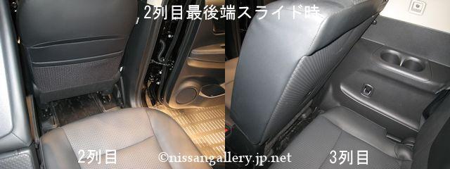日産エクストエレイル T32型 3列目足元