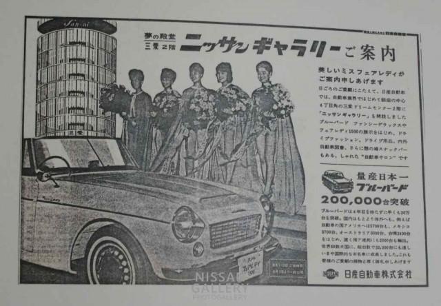 日産銀座ギャラリーオープン時の広告