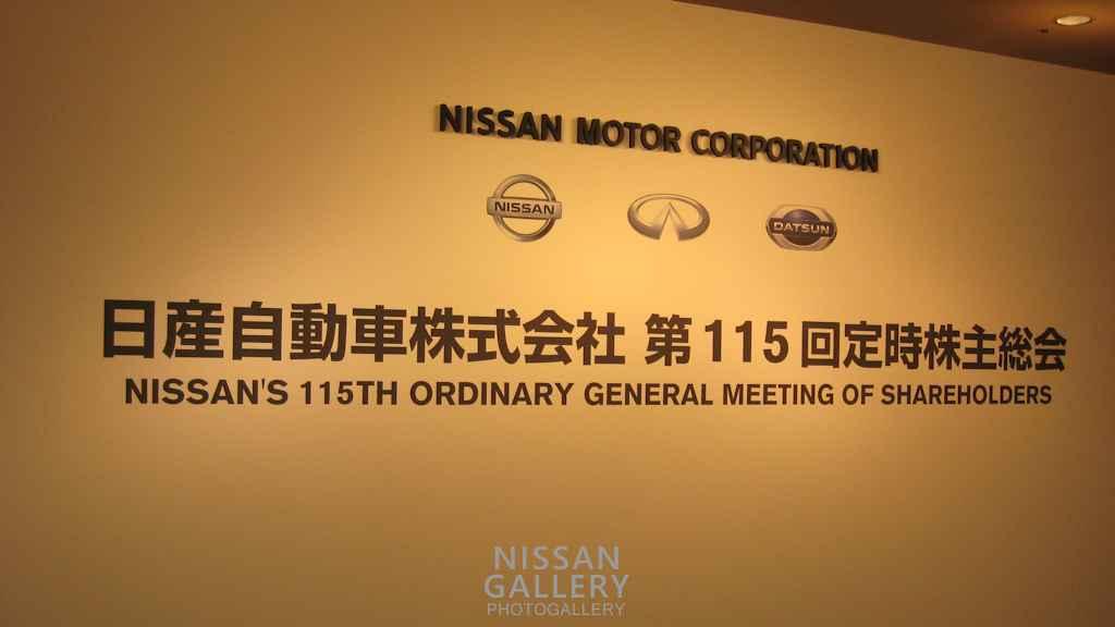 第115回日産自動車株主総会の展示