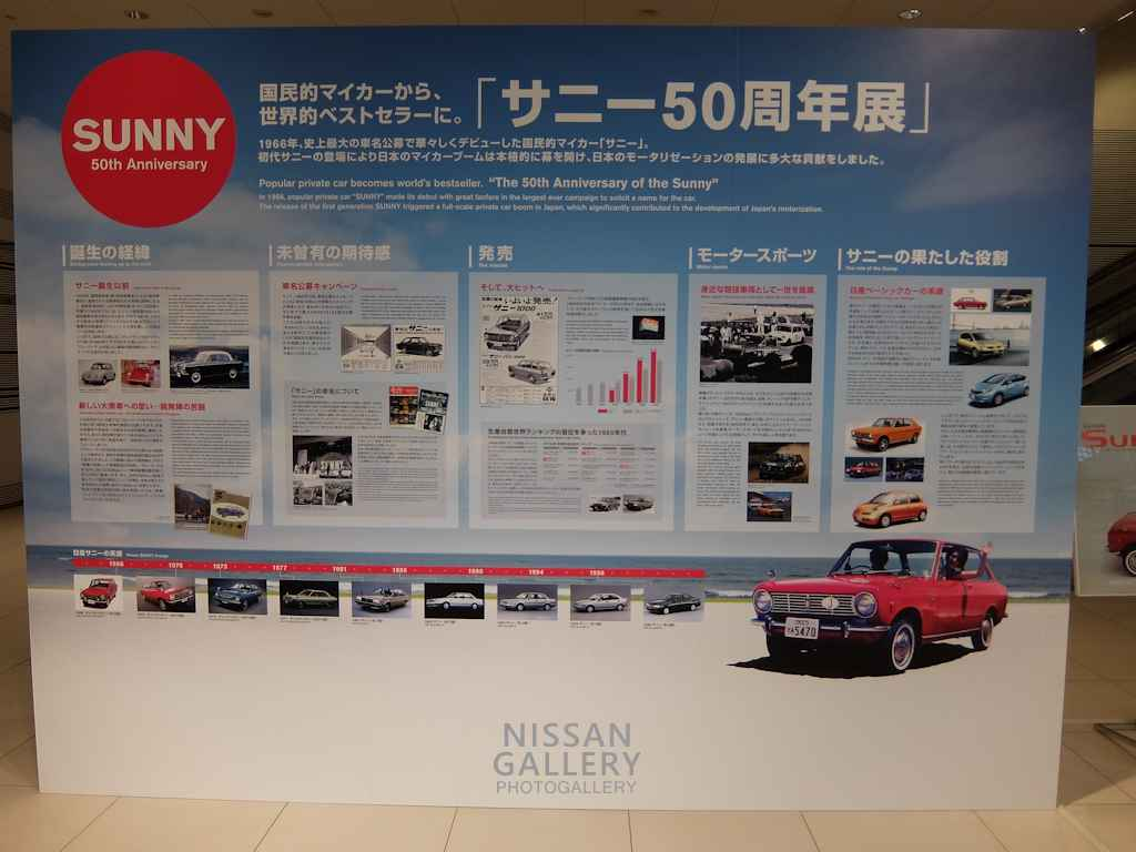 日産 サニー50周年展を開催