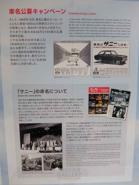 サニー50周年展