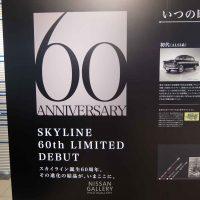 スカイライン60周年記念展示