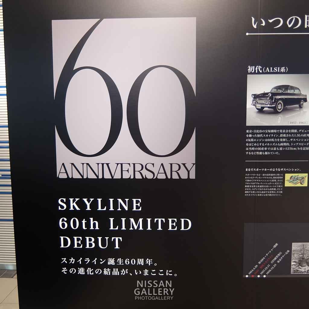 日産 スカイライン60周年記念展示を開催
