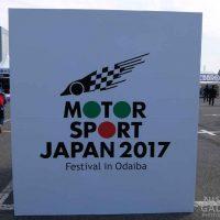 モータースポーツジャパン2017