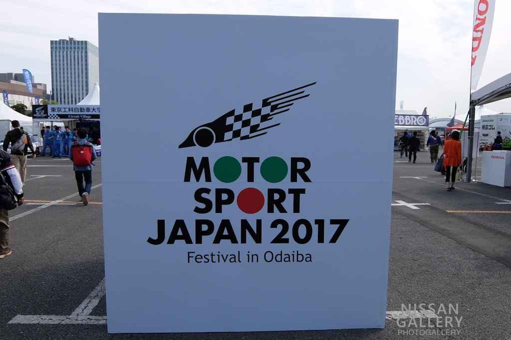 モータースポーツジャパン2017 日産ブース
