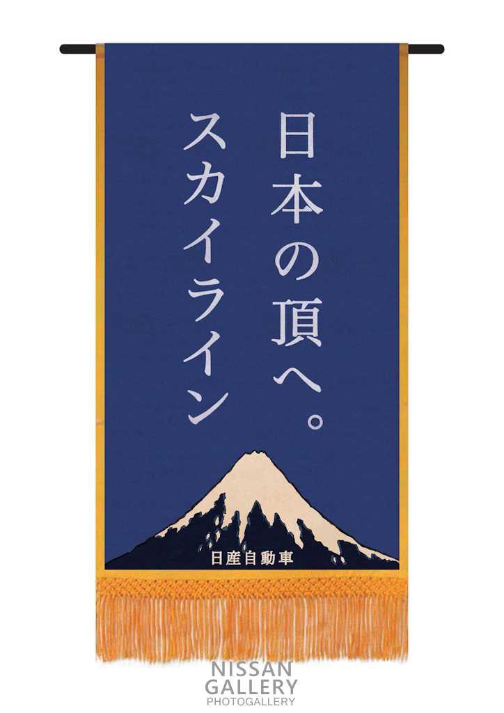 日産 大相撲五月場所に「スカイライン歴代モデル懸賞幕」を掲出