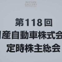 日産株主総会 2017