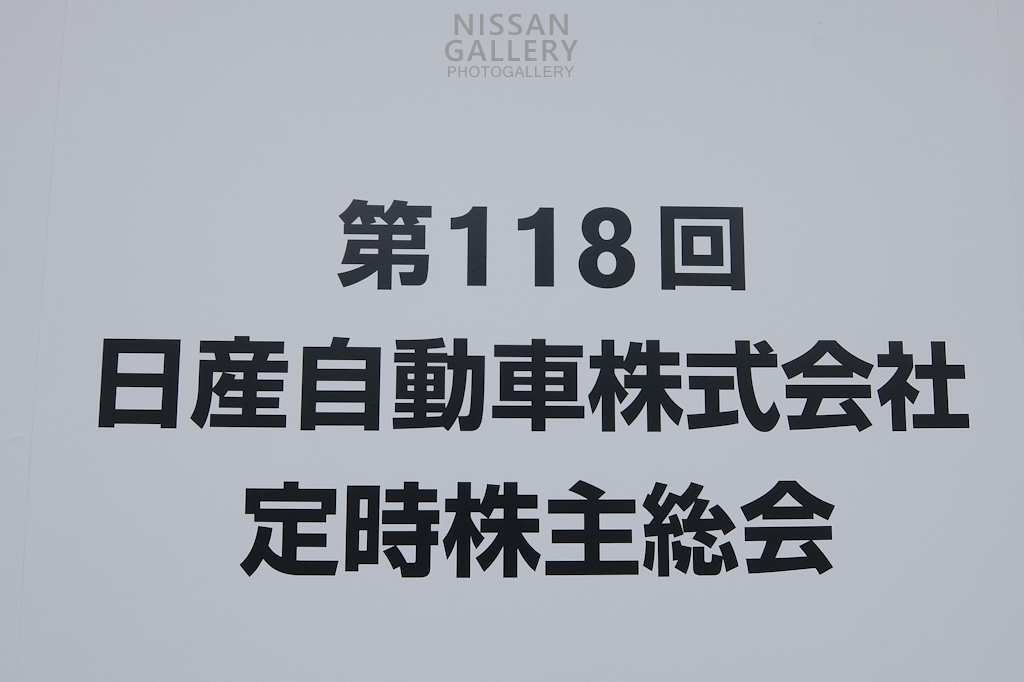 日産 2017年株主総会の展示車