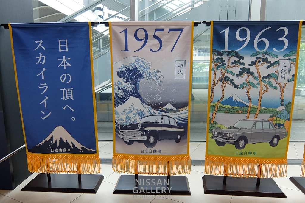 日産 歴代スカイラインの大相撲懸賞幕を展示