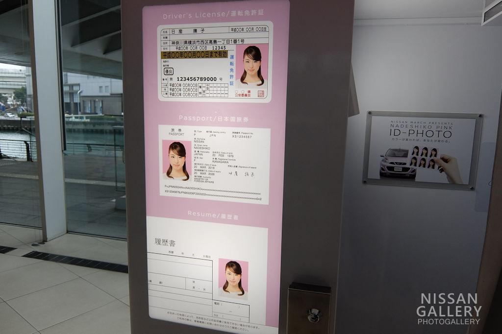 日産 ピンクの証明写真をサービス