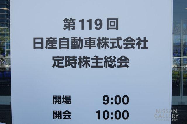 日産自動車 株主総会