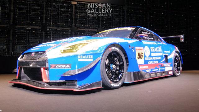 リアライズ日産自動車大学校GT-R